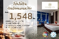 Room+Party Set@ Oak Bar(or In Room service) -แอพเป๋าตังลด40%