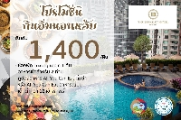 Room+All You Can Eat Japanese Food or Dim Sumแอพเป๋าตังลด40%