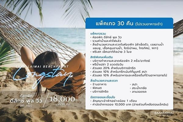 Baan Laimai Beach Front Staycation (Room only)